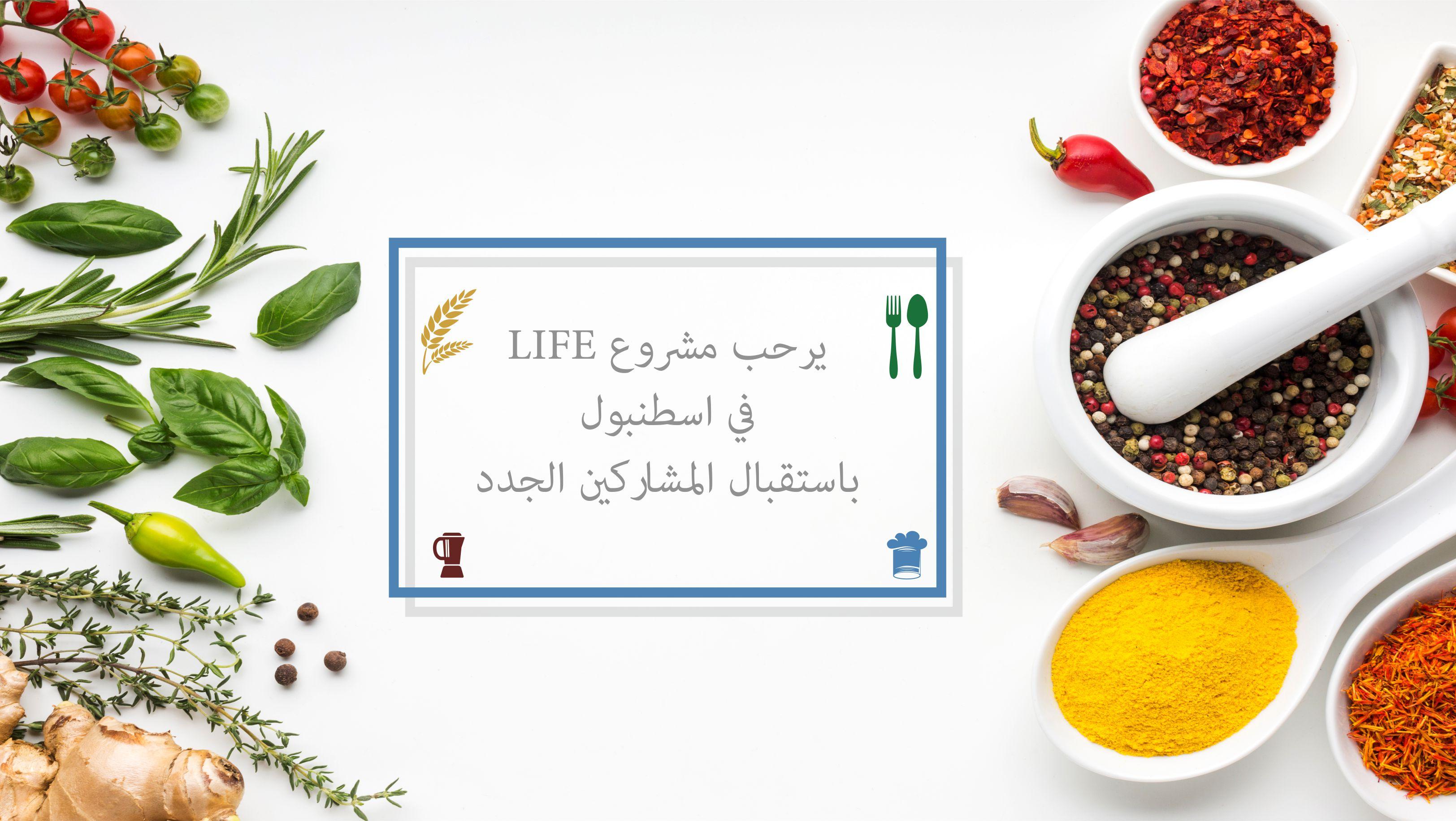 يستقبل مشروع لايف (سبل العيش المبتكرة مع ريادة الأعمال الغذائية) مشاركين جدد في اسطنبول لدورته السابعة