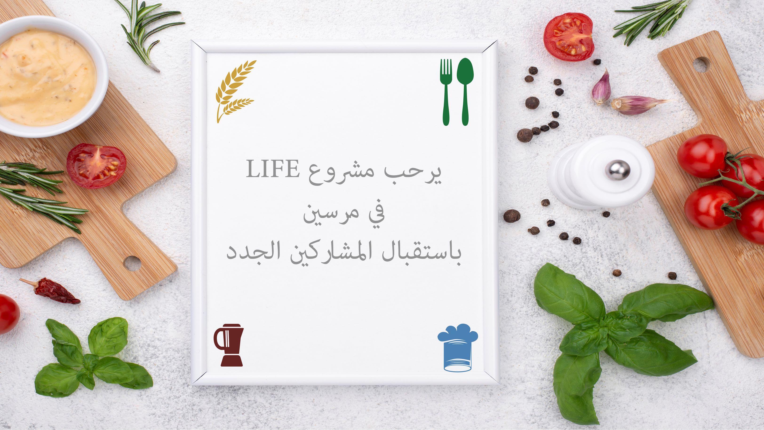 يستقبل مشروع لايف (سبل العيش المبتكرة مع ريادة الأعمال الغذائية) مشاركين جدد في مرسين