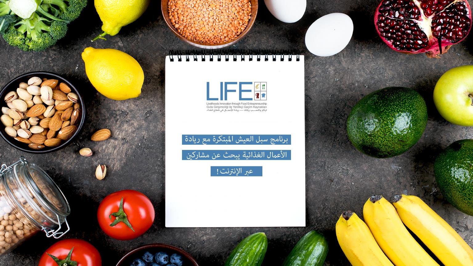 برنامج سبل العيش المبتكرة مع ريادة الأعمال الغذائية يبحث عن مشاركين عبر الإنترنت